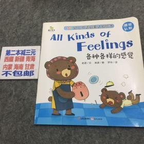 ABC幼儿双语启蒙认知绘本 各种各样的感觉