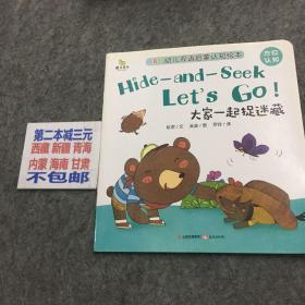ABC幼儿双语启蒙认知绘本 大家一起捉迷藏