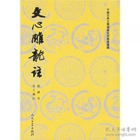 文心雕龙注(中国古典文学理论批评专著选辑 全二册 LV)