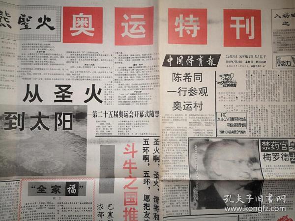 中國體育報(奧運特刊)1992年7月26日,巴塞羅那奧運會開幕,