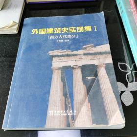 外国建筑史实例集1(西方古代部分)