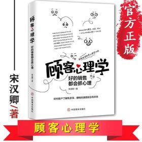顾客心理学:好的销售都会抓心理 销售书籍顾客行为心理学分析 服装 餐饮 美妆 美容等门店销售顾客心理学广告营销书籍