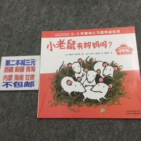 欧洲经典早教系列:小老鼠有妈妈吗?