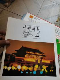 中国摄影1986年4期