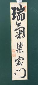 日本回流字画  色纸 短册  1655
