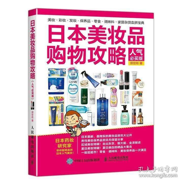 正常发货 正版 日本美妆品购物攻略(人气必买版) 郑世彬 书店 美发美甲书籍