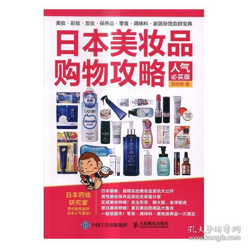 正版 日本美妆品购物攻略(人气买版) 郑世彬编著书籍 书