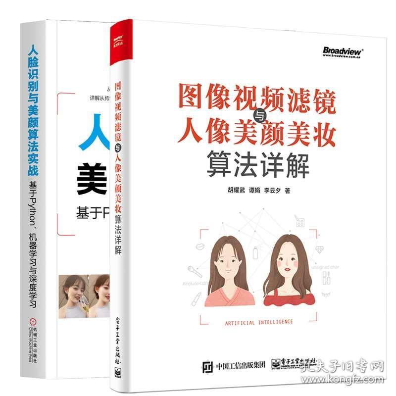 2册 图像视频滤镜与人像美颜美妆算法详解+人脸识别与美颜算法实战:基于Python 机器学习与深度学习 图像技术计算机编程算法书籍
