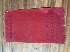 5235:1960年上海市北虹中学双喜奖 信封一枚