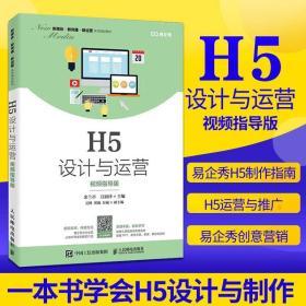 H5设计与运营(视频指导版)易企秀H5制作指南书籍 H5运营与推广 一本书学会H5设计与制作