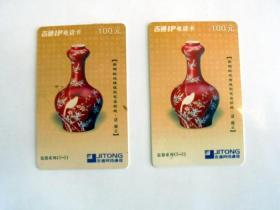 旧电话卡收藏:2004年 吉通电话卡 瓷器 两张(品相差)