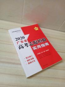 2020广东省高考志愿填报实用指南