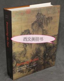 【包邮】1996年版  拥有过去:台北故宫博物院珍宝   中华顶极瑰宝   Possessing the Past: Treasures from the National Palace Museum
