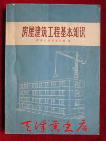 房屋建筑工程基本知识(1974年1版1印 16开本 有语录)