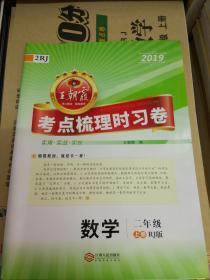 二年级上册数学王朝霞考点梳理时习卷