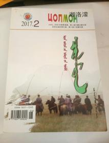 蒙文版期刊:潮洛濛(2017年第2期)