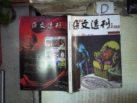 杂文选刊  2008年中旬版下半年合订本 第二卷