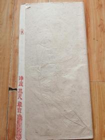 红星牌陈年老宣纸八十年代老纸头净皮