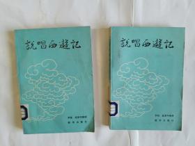 绝版评书曲艺类图书之《说唱西游记》(上下二册全,馆藏书)