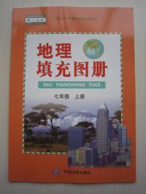 2019正版现货地理填充图册七年级上册人教版7年级上内附参考答案