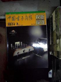 视听前线 2006 3