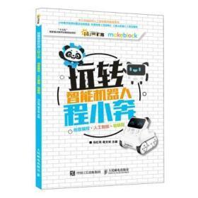 玩转智能机器人程小奔 正版  马红亮  葛文双  9787115486998