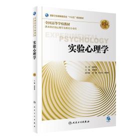实验心理学(第3版/本科心理/配增值)