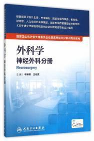 外科学神经外科分册 正版  李新钢,王任直   9787117209892