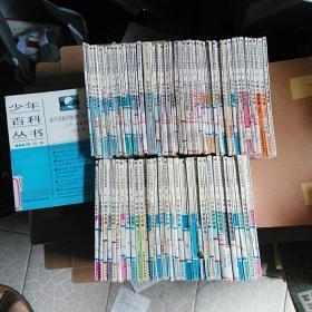 少年百科丛书100本合售
