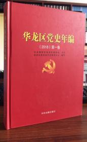 华龙区党史年编.2018