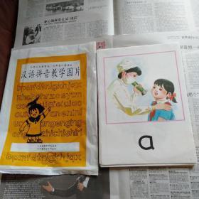 汉语拼音教学图片