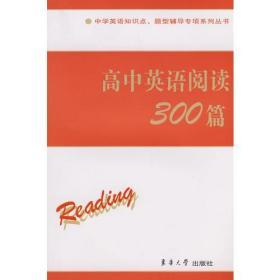 高中英语阅读300篇