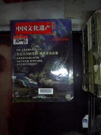 中国文化遗产 2010 4