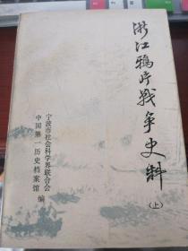 浙江鸦片战争史料(上册)——  H1书架