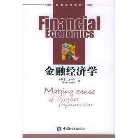 正版二手 金融经济学 译者 布莱恩·克特尔 中国金融出版社 9787504933515