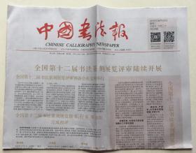 中国书法报  2019年 8月20日 星期二 今日8版 第33期 总第233期 邮发代号:1-237