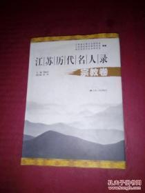 江苏历代文化名人录:宗教卷