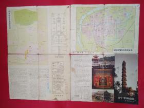 济宁曲阜兖州交通游览图(1986年)