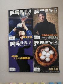 乒乓世界(2005年第3.4.5.6期合售)