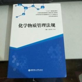 化学物质管理法规                                                           存28层