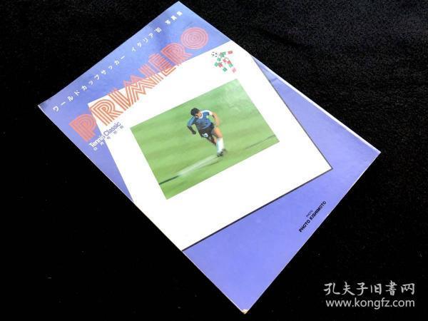 原版1990世界杯特辑
