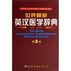 世界最新英汉医学辞典