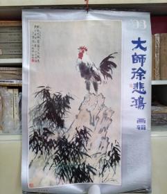 1993年挂历:大师徐悲鸿画辑(全13张)