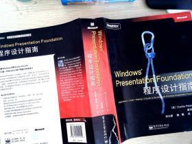 Windows Presentation Foundation程序设计指南