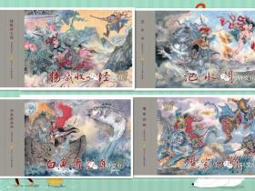 九轩封神3批4本 《汜水关 白鱼跃龙门》等 绘画 周信用 四色印刷