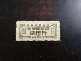【大开门粮票】1955.7北京市粮食局面粉购买证8斤就一枚跟帖缺。