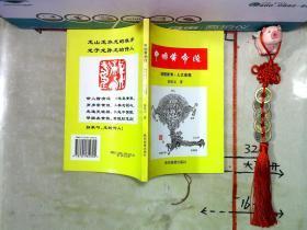 中国黄帝陵:地貌新考人文景观