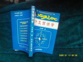 六爻预测学 书中有部分划