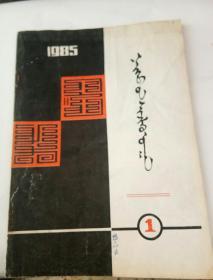 蒙文期刊:内蒙古社会科学(1985年第1期)