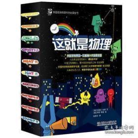 《这就是物理》6-12岁孩子阅读,这套书共10册,内容涵盖了中小学必学的10个重要的物理主题。原版书来自美国,还入选了美国学